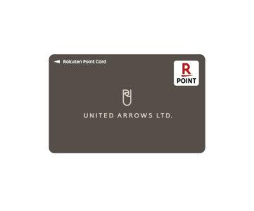 【楽天ポイントカード】ユナイテッドアローズ運営の各店舗で利用可能に