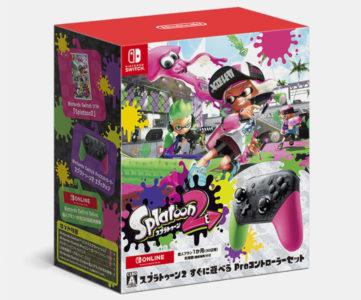 任天堂、Switch『スプラトゥーン2』にプロコン同梱版。オンライン1か月券付き