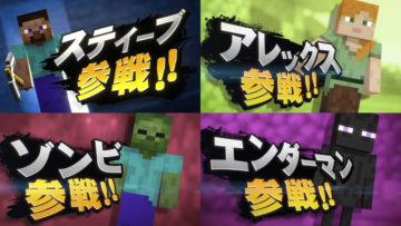 大乱闘スマッシュブラザーズ SPECIAL × Minecraft