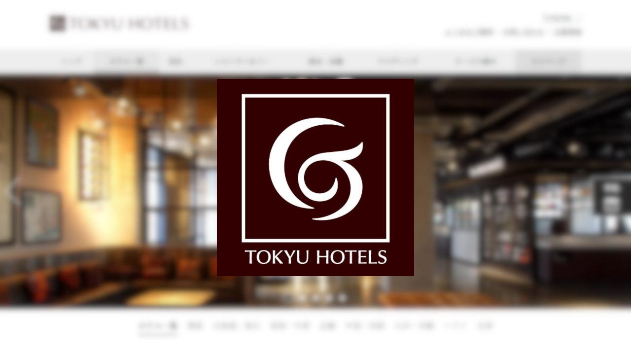 【楽天ポイントカード】東急ホテルズ運営の47ホテルで利用可能に、宿泊でポイントが貯まる・使える