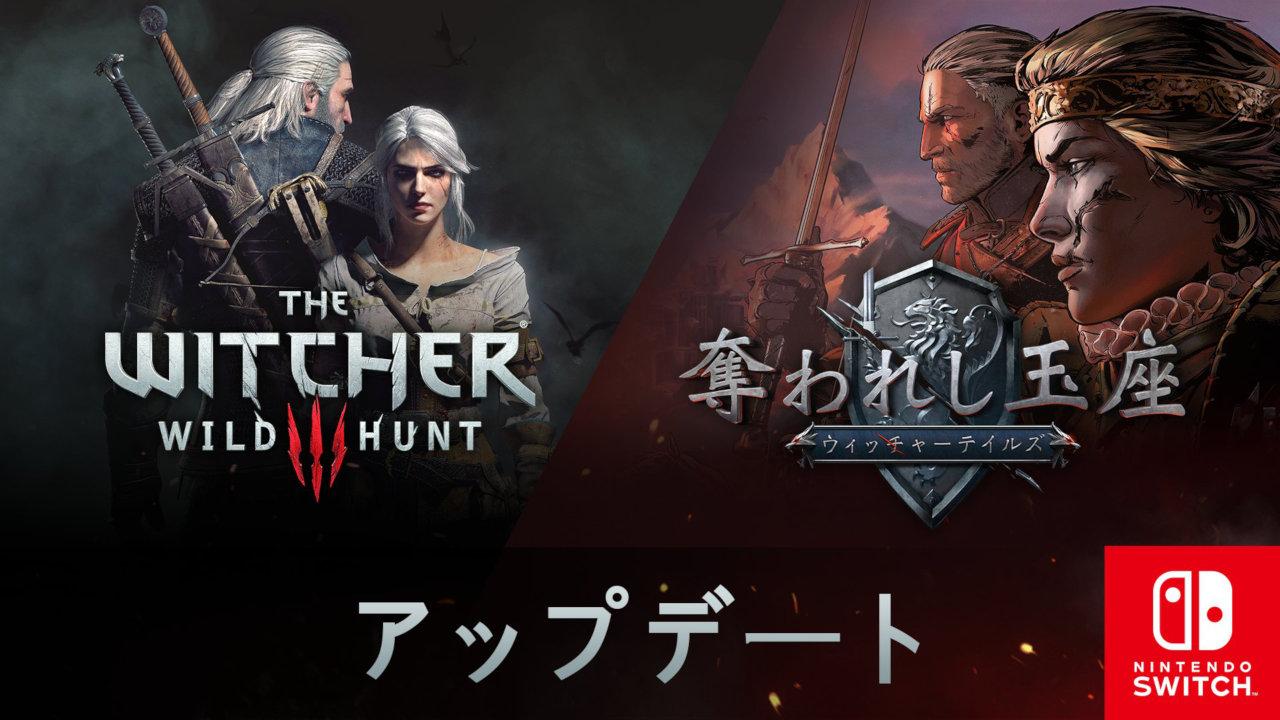 Switch版『ウィッチャー3』と『奪われし玉座』がアップデート、『奪われし玉座』もPCとのクロスセーブに対応