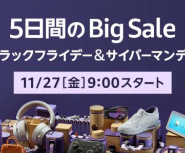 【Amazon】「ブラックフライデー&サイバーマンデー2020」に参加してお得に買い物をする方法、注目商品・キャンペーン、ポイントアップ方法