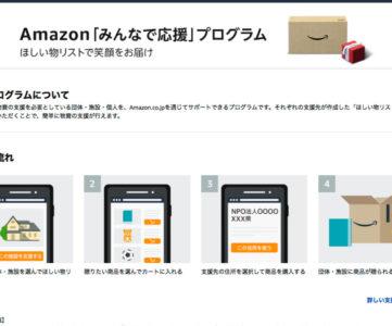 Amazon、「みんなで応援」プログラムを開始、日本各地で物資の支援を必要としている団体・施設・個人をサポート