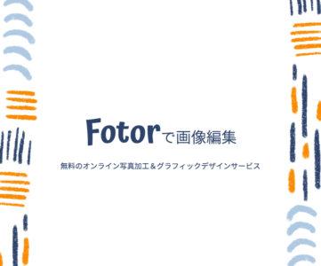 【Fotor】ノンデザイナーでも使いやすい、基本無料の画像編集・加工サービス