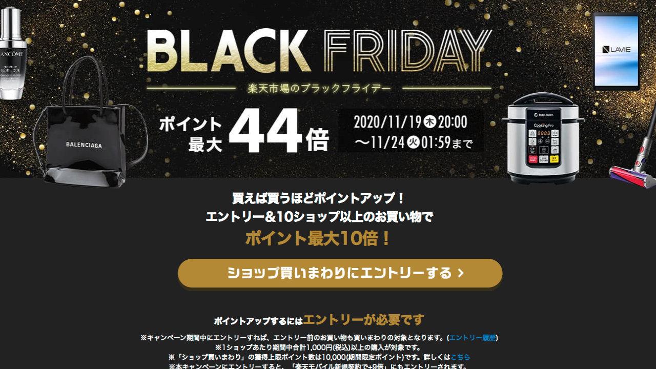 【終了】【楽天市場】ポイント最大44倍も、ブラックフライデーが11月19日20時から開催