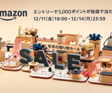【Amazon】12月11日より「年末の贈り物セール」を開催【終了】
