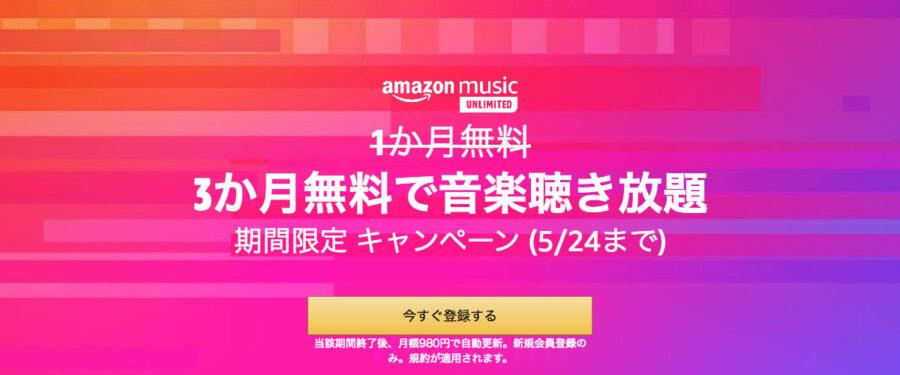 Amazon Music Unlimited 今なら3か月無料で聴き放題 期間限定キャンペーン
