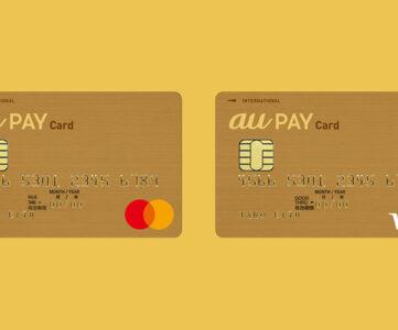【au PAYゴールドカード】au通信料金11%還元など特典内容が改定、年会費の元は取れる?
