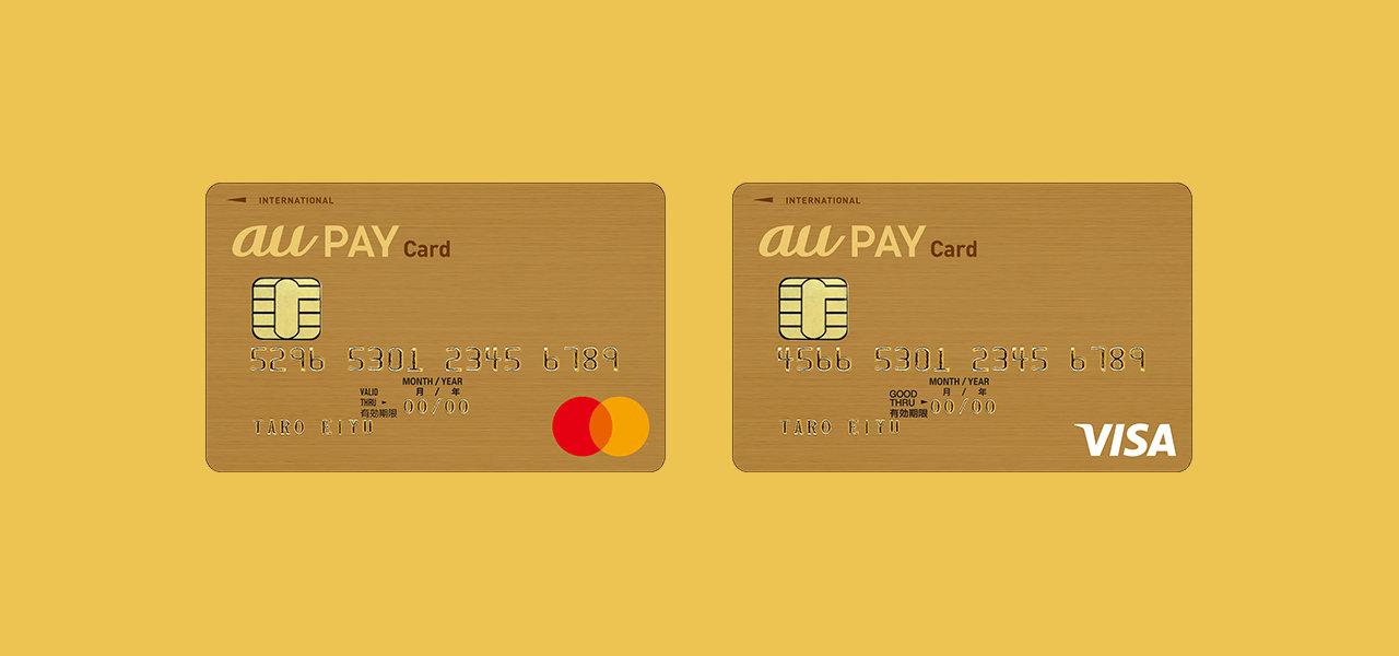 【au PAYカード】au通信料金の最大11%還元など「ゴールドカード」の特典内容が改定、年会費の元は取れる?