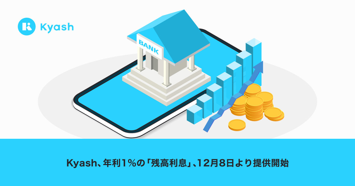 【Kyash】残高に年利1%の利息がつくサービスを開始、一方で登録カードから手動入金できなくなるなど嬉しくない変更も