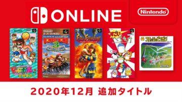 Nintendo Switch Online 2020年12月の追加タイトル