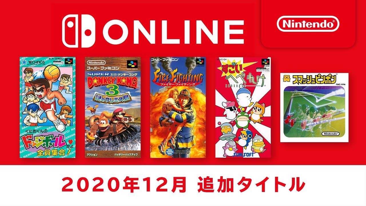 【Switchオンライン】ファミコン&スーファミ5タイトルが追加、『くにおくんのドッジボールだよ全員集合』『スーパードンキーコング3』ほか