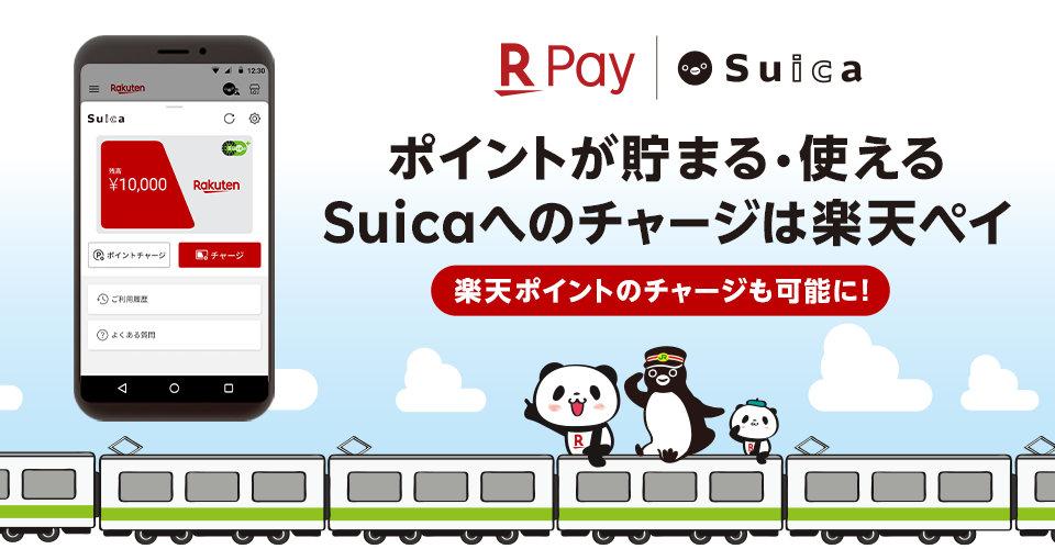 【楽天ペイ】「楽天ポイント」で「Suica」残高へチャージ可能に