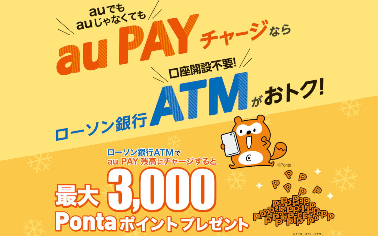 【au PAY】ローソン銀行ATMから現金チャージすると最大3,000Pontaポイント還元