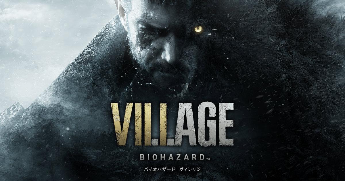 『バイオハザード ヴィレッジ』の発売が21年5月に決定、PS4/Xbox Oneにも対応