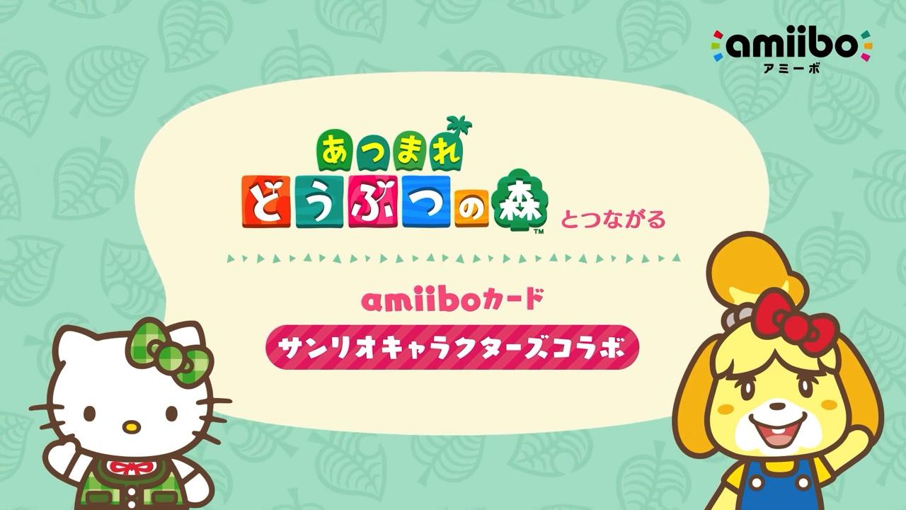 【あつ森】『amiiboカード』でサンリオキャラコラボ再び、家具や服が手に入る
