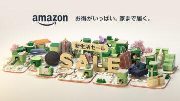 【Amazon】「新生活セール」を開催するなどニューノーマル時代の2021年新生活をサポート