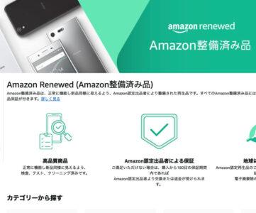 【Amazon Renewed】アップル製品の取り扱いもある整備済み品、iPhone/iPad/Mac/AirPodsなどもお得に