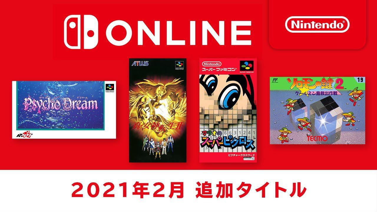 【Switchオンライン】『真・女神転生II』『マリオのスーパーピクロス』など「ファミコン&スーパーファミコン」に4タイトル追加