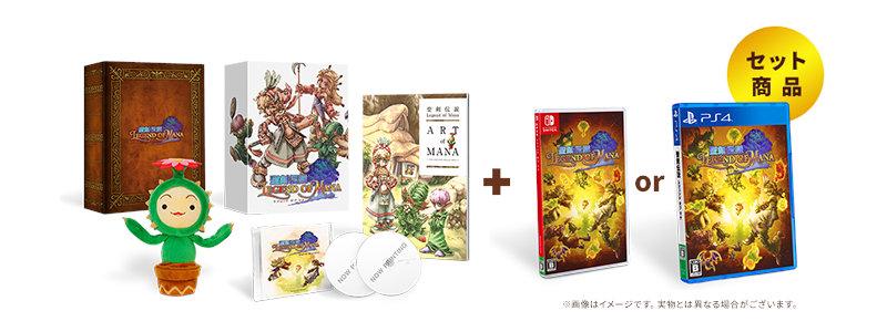 聖剣伝説 Legend of Mana コレクターズ・エディション