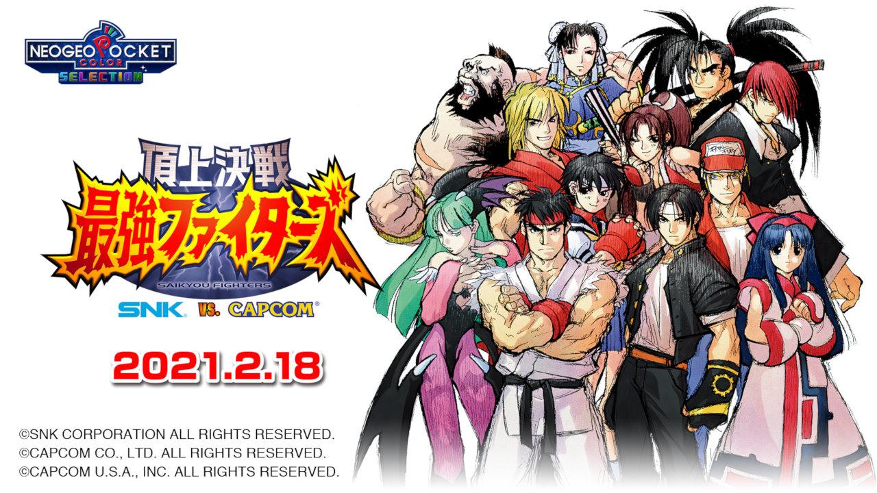 Switch版『頂上決戦 最強ファイターズ SNK VS. CAPCOM』が2月18日に配信へ