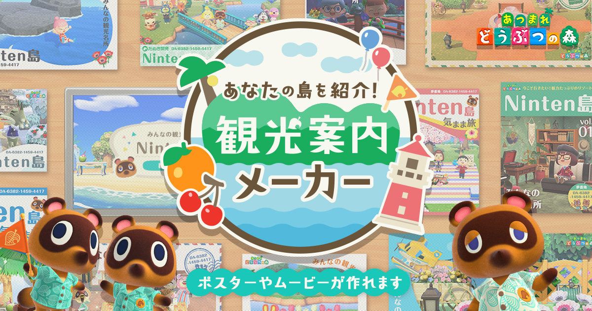 【あつ森】「観光案内メーカー」、島のPRポスターやムービーを作成できる期間限定サービス