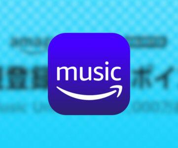 【Amazon Music Unlimited】新規登録で500ポイントもらえる
