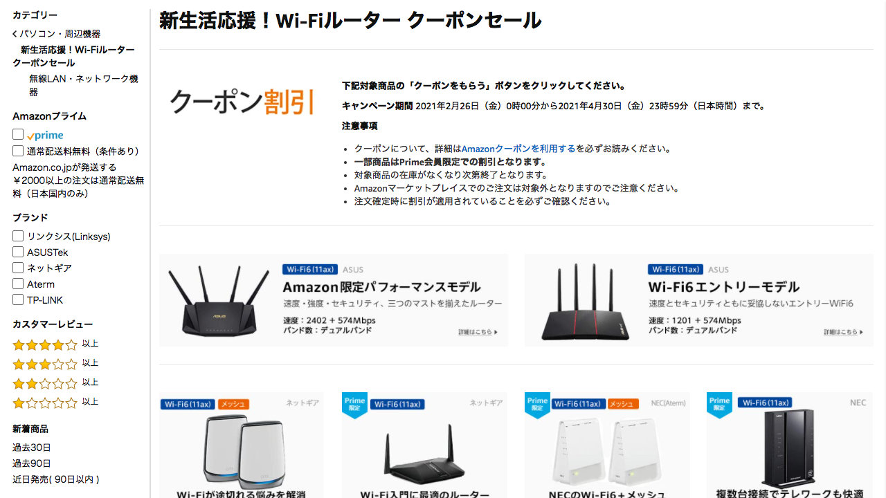 【Amazon】NECやASUSなどの「Wi-Fi6」対応高機能Wi-Fiルーターがお買い得