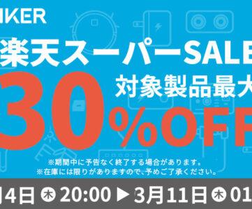 【楽天スーパーSALE】家電やスマホアクセサリなど人気のANKER製品が最大30%オフ【終了】