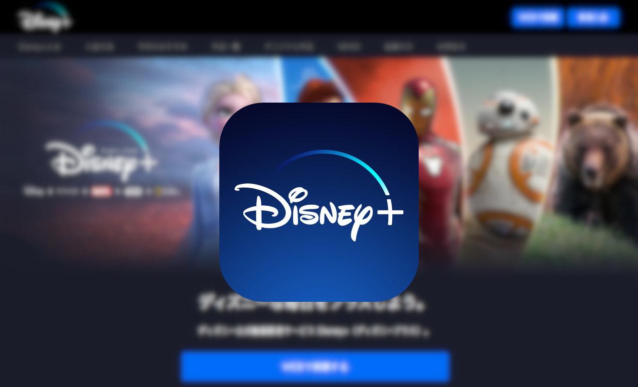 【Disney+】有料会員数が世界1億人を突破、サービス開始から16か月で