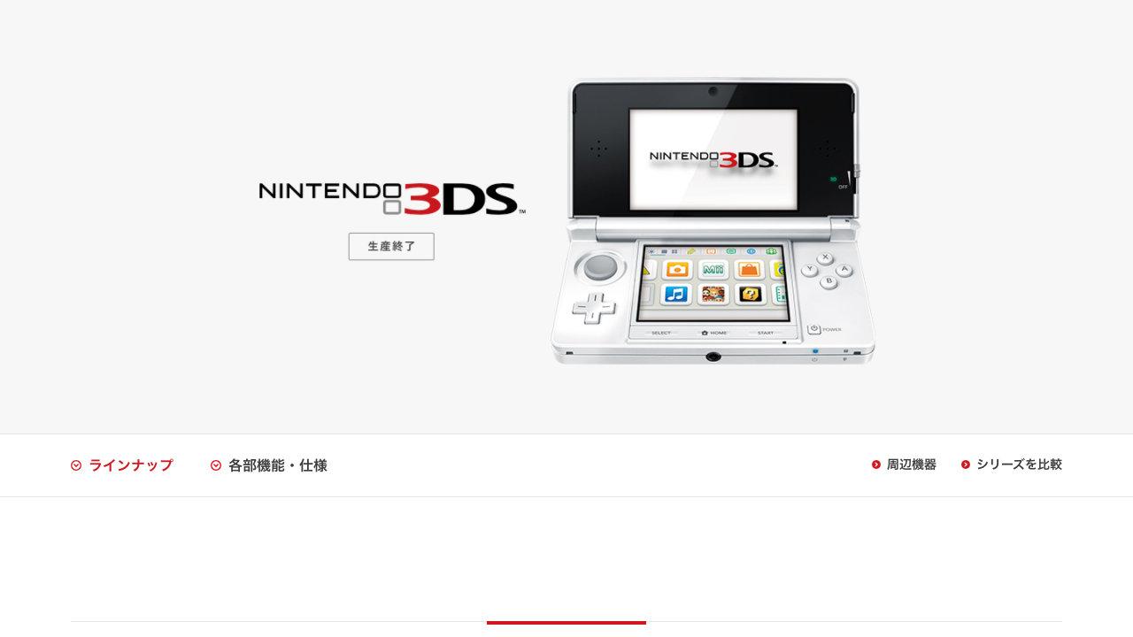 任天堂、3DS/3DS LL本体の修理受付を前倒しで終了