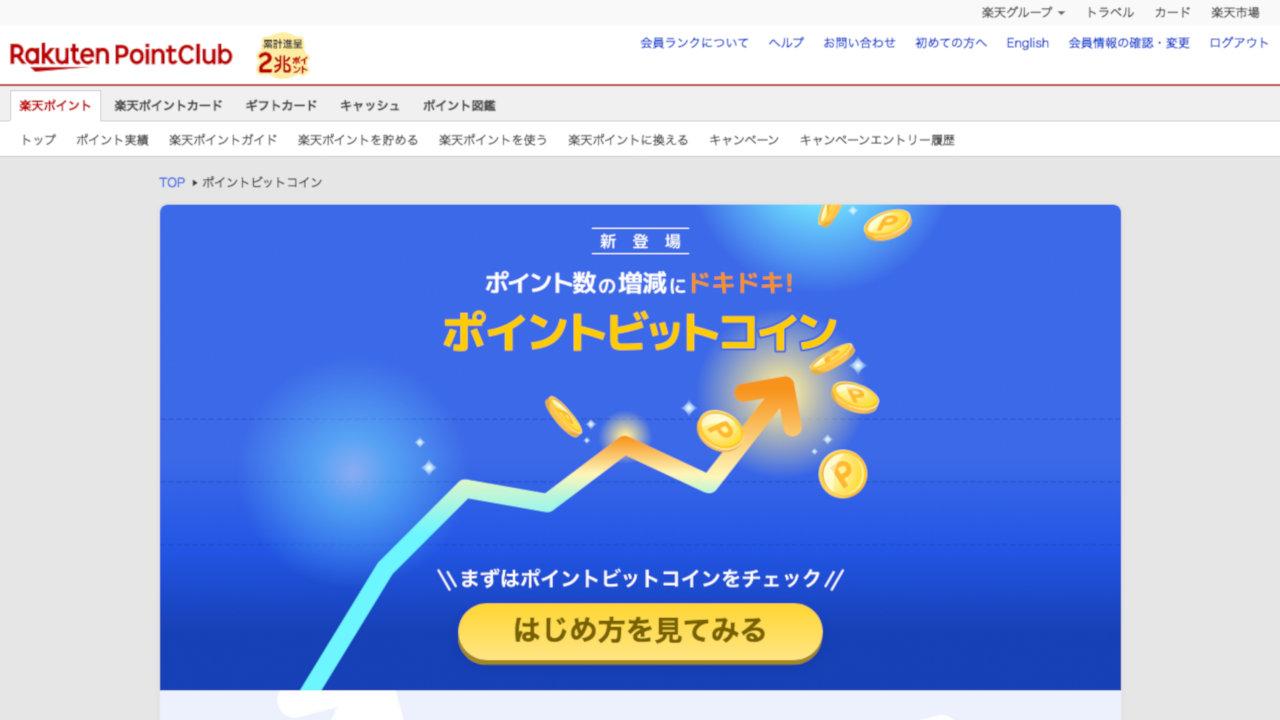 【楽天ポイント】ビットコイン取引価格の変動に連動して増減する疑似体験サービス開始