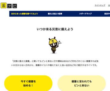 自分に合った備蓄品目や量を簡単に調べられる「東京備蓄ナビ」が便利
