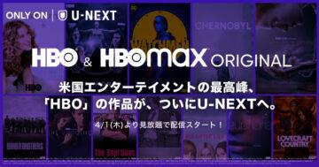 U-NEXT - HBO / HBO Max