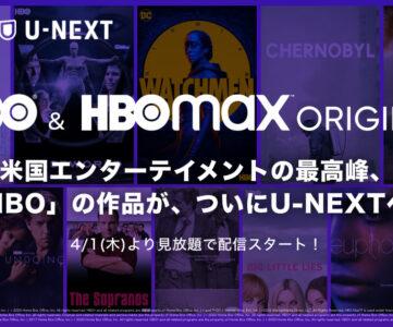 【U-NEXT】ワーナーメディアとSVODで独占契約、HBO/HBO Max作品が順次見放題配信