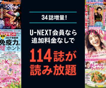 【U-NEXT】読み放題対象雑誌が114誌に増加