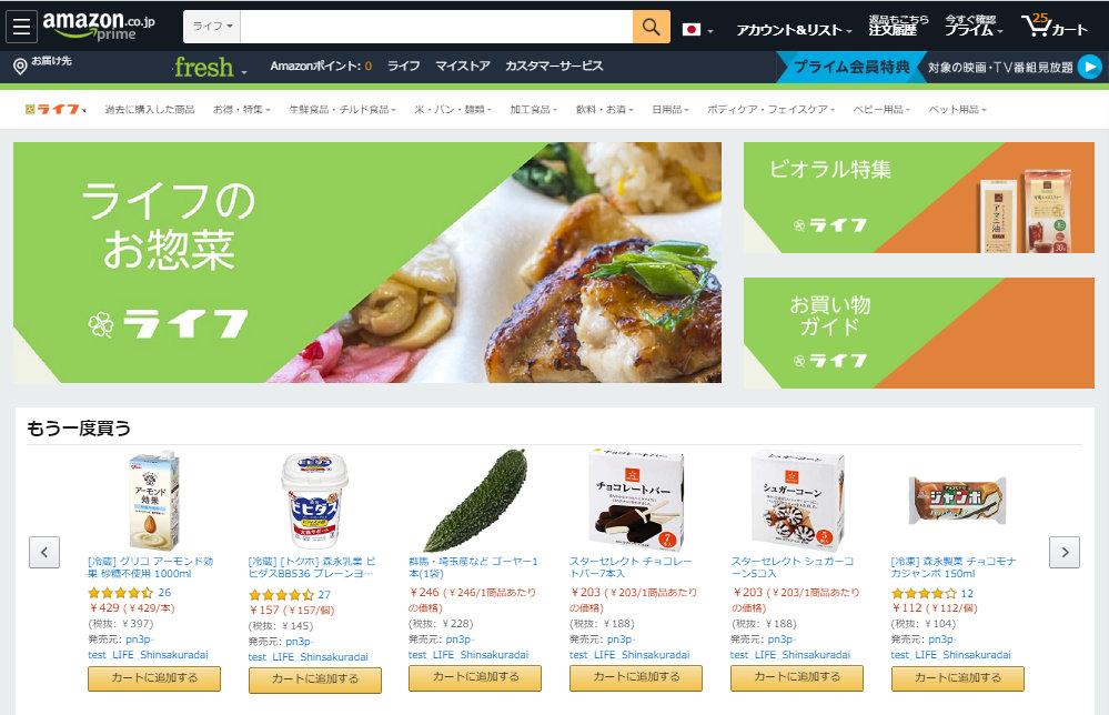 【Amazon】スーパー「ライフ」の最短2時間お届けサービス対象エリアがさらに拡大、千葉県でも利用可能に