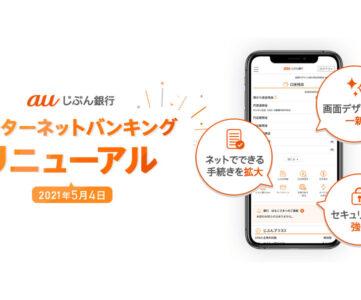 【auじぶん銀行】5/1〜5/4は全オンラインサービスが停止、ATM入出金もできない