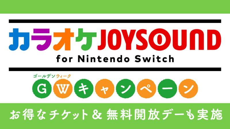 【終了】【カラオケJOYSOUND for Switch】5月は2回「無料開放デー」、15万曲以上が歌い放題