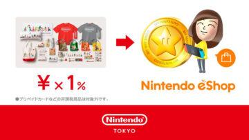 Nintendo TOKYOで買い物をするとマイニンテンドーゴールドポイントが貯まる