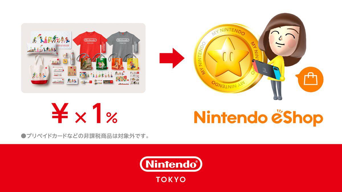 任天堂公式ストア「Nintendo TOKYO」で買い物をしてマイニンテンドーゴールドポイントが貯まる、1%ポイント還元を受けるには