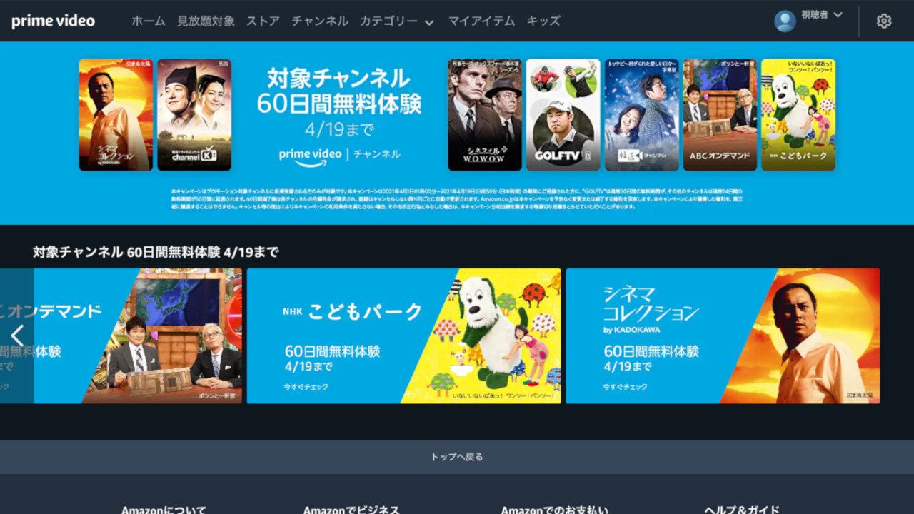 【プライム・ビデオ】「NHKこどもパーク」「シネマコレクション」など対象チャンネルを60日間無料体験