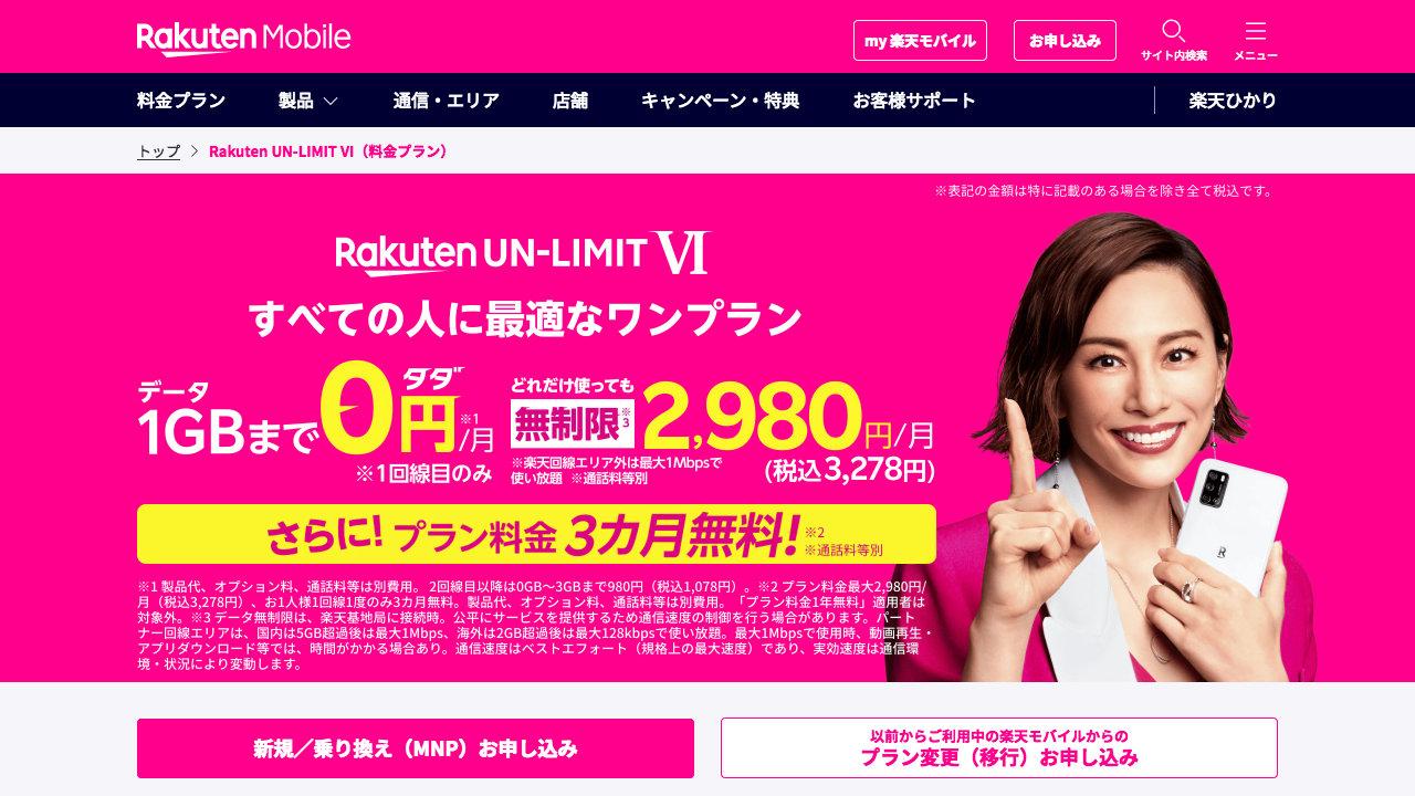 【楽天モバイル】プラン料金3か月無料キャンペーン開始、新規もMNPも移行も対象