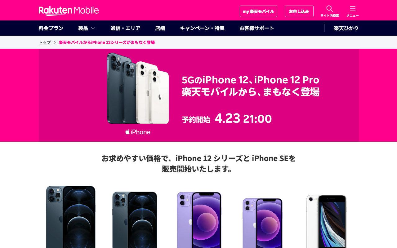 【楽天モバイル】iPhone 12シリーズやiPhone SEの取扱を開始、最大2万ポイント還元も