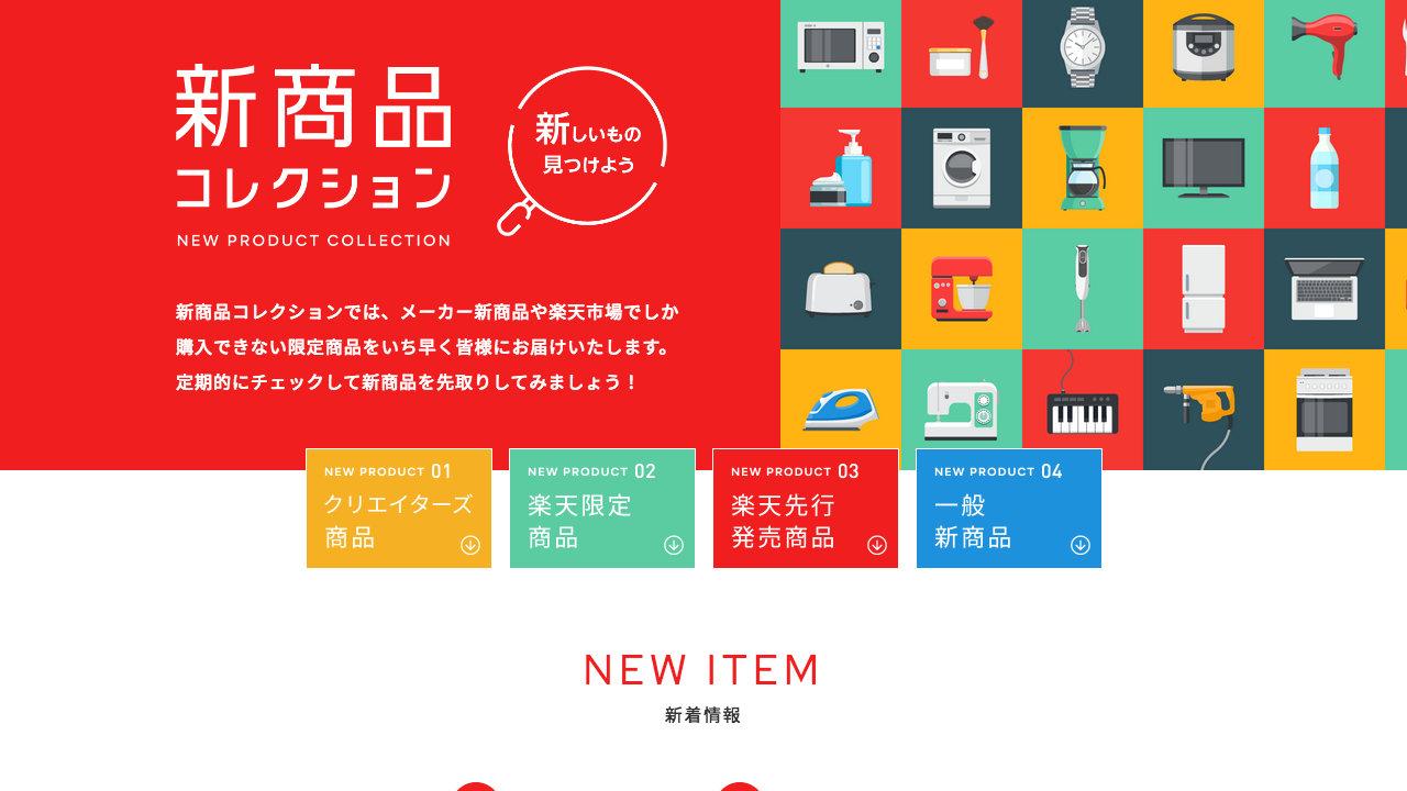 【楽天】メーカーの新商品やテストマーケティング段階の商品を紹介する特設ページ