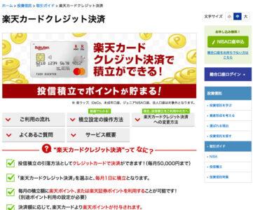 【楽天証券】「楽天カード」クレジット決済での投信積立設定口座数が100万口座を突破