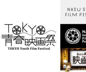 【U-NEXT】「TOKYO青春映画祭」など計4つの映画祭と連携し上映作品を見放題配信