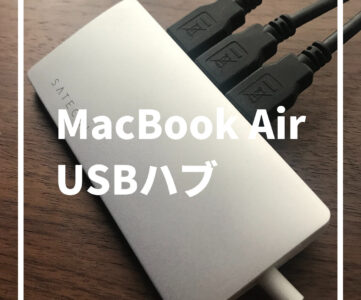 SatechiのUSBハブでMacBook AirのUSBポート不足を解消