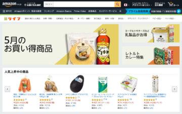 Amazon × ライフ スーパー 最短2時間で配送