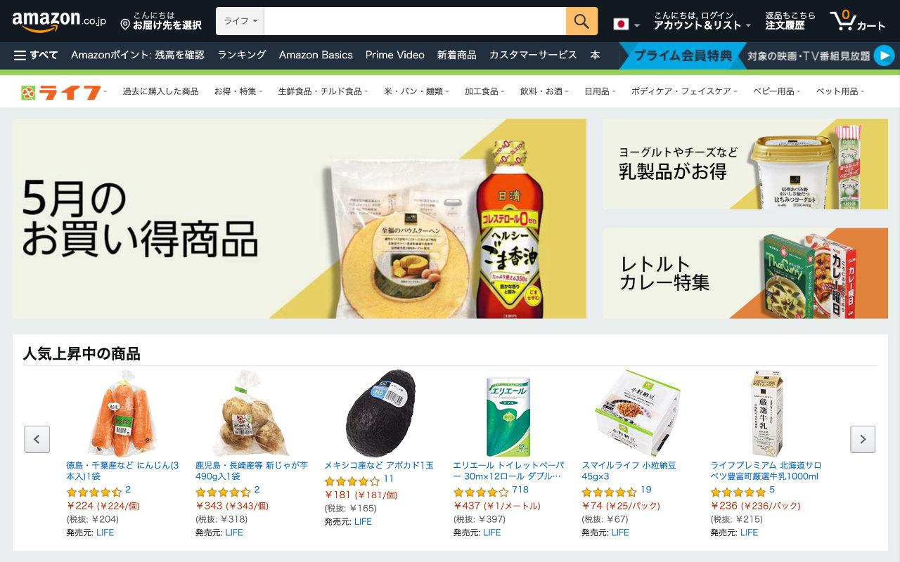 【Amazon】スーパー「ライフ」の配送対象エリアが千葉と大阪でさらに拡大